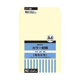 封筒 角2 A4サイズが折らないでそのまま入る オキナ 事務用封筒 カラー封筒クリーム 紙厚104.7g 50枚入 郵便番号枠無 定形外