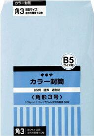 封筒 角3 B5サイズが折らないでそのまま入る オキナ 事務用封筒 カラー封筒ブルー 紙厚104.7g 50枚入 郵便番号枠無 定形外