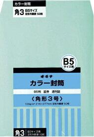 封筒 角3 B5サイズが折らないでそのまま入る オキナ 事務用封筒 カラー封筒グリーン 紙厚104.7g 50枚入 郵便番号枠無 定形外