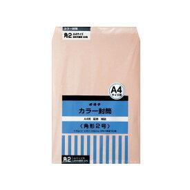 封筒 角2 A4サイズが折らないでそのまま入る オキナ 事務用封筒 カラー封筒ピンク 紙厚104.7g 50枚入 郵便番号枠無 定形外