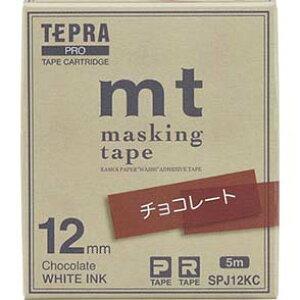テプラテープ 12mm キングジム SPJ12KC テプラ テープ カートリッジ マスキングテープ チョコレートテープ 白文字12mm幅【業種別テプラ使い方掲載中】