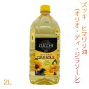 ズッキ ヒマワリ油(オリオ・ディ・ジラソーレ) 2L 5本セット送料無料 【業務用食品】
