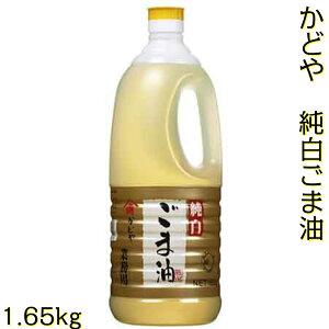 かどや 純白ごま油 1.65kg 【業務用食品】