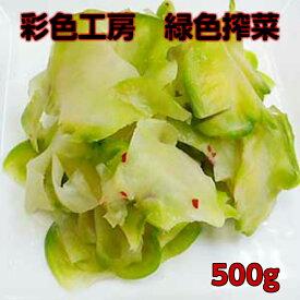 【冷凍】三幸 彩色工房 緑色搾菜 500g 【業務用食品】【10,000円以上で送料無料】