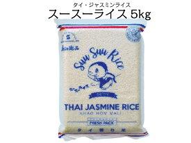 廉価逸品 スースーライス 5kg ジャスミンライス タイ香り米 カオホームマリ ガパオ タイカレー カオマンガイ