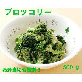 【冷凍】 ブロッコリー 500g 【業務用食品】【10,000円以上で送料無料】