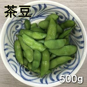 【冷凍】台湾 茶豆 500g おつまみ 加熱調理 冷凍野菜【業務用食品】【10,000円以上で1箱分送料無料】