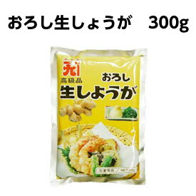 【冷凍】カネク おろし生しょうが 300g 【業務用食品】【10,000円以上で送料無料】
