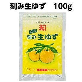【冷凍】カネク 刻み生ゆず 100g 【業務用食品】【10,000円以上で送料無料】