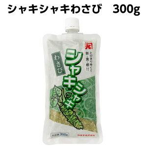 【冷凍】 カネク シャキシャキわさび 300g【業務用食品】【10,000円以上で送料無料】
