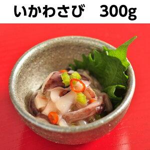 【冷凍】いかわさび 300g