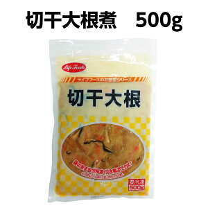【冷凍】ライフ 切干大根煮 500g 【業務用食品】【10,000円以上で1箱分送料無料】