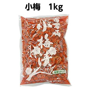 ジーエスフード 小梅 1kg 3個セット送料無料 梅干し【業務用食品】