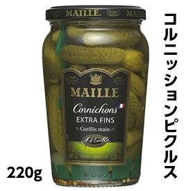 マイユ コルニッションピクルス 220g 5個セット送料無料 【業務用食品】