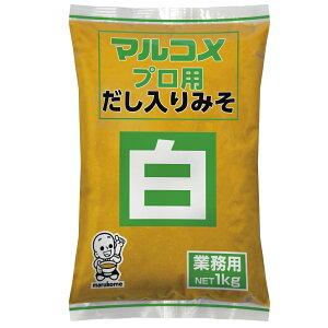 マルコメ プロ用だし入り味噌(白)1kg 【業務用食品】