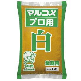 マルコメ プロ用味噌(白) 1kg 【業務用食品】