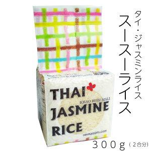 廉価逸品 タイ・ジャスミンライス(スースーライス) 300g 20個セット送料無料【業務用食品】