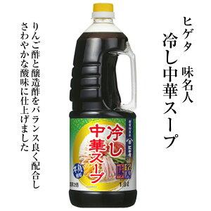 ヒゲタ 冷し中華スープ 1.8L 5本セット送料無料 【業務用食品】