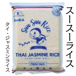 廉価逸品 スースーライス 5kg ジャスミンライス タイ香り米 【業務用食品】