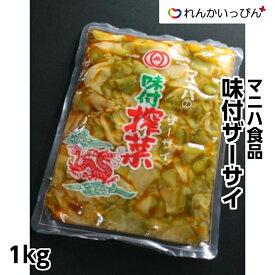 マニハ食品 味付ザーサイ 1kg 搾菜【業務用食品】【3,980円以上送料無料】