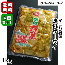 マニハ食品 味付ザーサイ 1kg 4個セット送料無料 搾菜 【業務用食品】