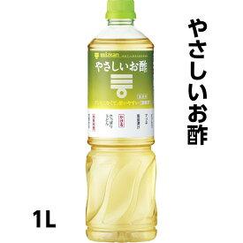 ミツカン やさしいお酢 1L 【業務用食品】