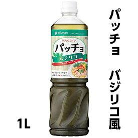 ミツカン パッチョ バジリコ風 1L 【業務用食品】