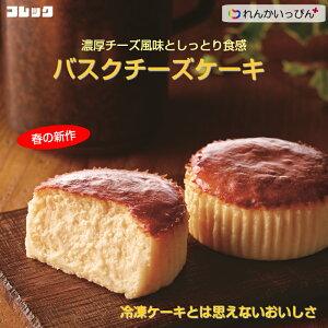 【冷凍】バスクチーズケーキ 1個/約65g 1箱4個入り(260g)ポーションケーキ 冷凍ケーキ【業務用食品】