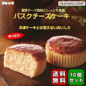 【冷凍】バスクチーズケーキ 1個/約65g 1箱4個入り(260g)10個セット送料無料 ポーションケーキ 冷凍ケーキ【業務用食品】
