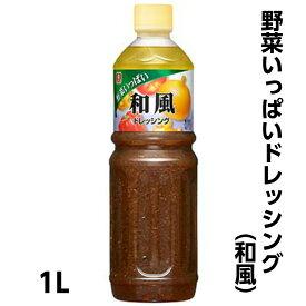 理研 野菜いっぱいドレッシング(和風) 1L 5本セット送料無料 【業務用食品】