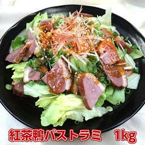 【冷凍】コックフーズ 紅茶鴨パストラミ 1kg 【業務用食品】【10,000円以上で送料無料】