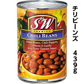 S&W チリビーンズ 439g 12缶セット送料無料 【業務用食品】