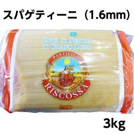 リスコッサ スパゲティーニ(1.6mm) 3kg 【業務用食品】