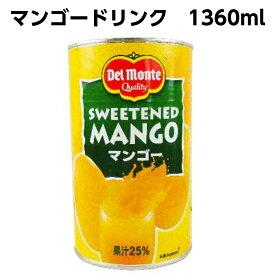 デルモンテ マンゴードリンク 1360ml 8個セット送料無料 【業務用食品】