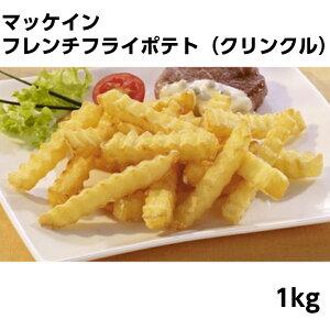冷凍 マッケイン フレンチフライポテト(クリンクル)1kg  業務用食品 本州四国10,000円以上で1箱分送料無料