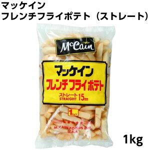 【冷凍】マッケイン フレンチフライポテト(ストレート)1kg 【業務用食品】【10,000円以上で1箱分送料無料】