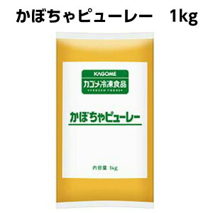 【冷凍】カゴメ かぼちゃピューレー 1kg 【業務用食品】【10,000円以上で送料無料】