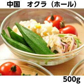【冷凍】オクラ(ホール) 500g 【業務用食品】【10,000円以上で1箱分送料無料】