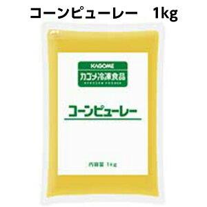 【冷凍】カゴメ コーンピューレー 1kg 【業務用食品】【10,000円以上で送料無料】