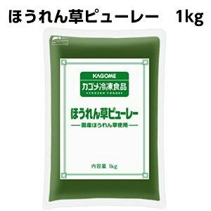 【冷凍】カゴメ ほうれん草ピューレー 1kg 【業務用食品】【10,000円以上で1箱分送料無料】