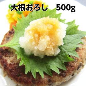 【冷凍】VPS 大根おろし 500g 【業務用食品】【10,000円以上で送料無料】
