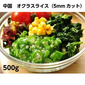 【冷凍】オクラスライス(5mmカット)500g 【業務用食品】【10,000円以上で1箱分送料無料】