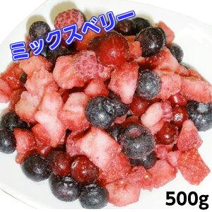 【冷凍】西本貿易 ミックスベリー 500g 【業務用食品】【10,000円以上で1箱分送料無料】
