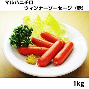 【冷凍】マルハニチロ ウィンナーソーセージ(赤) 1kg 【業務用食品】【10,000円以上で送料無料】