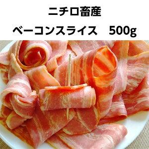 【冷凍】ニチロ畜産 ベーコンスライス 500g 【業務用食品】【10,000円以上で1箱分送料無料】
