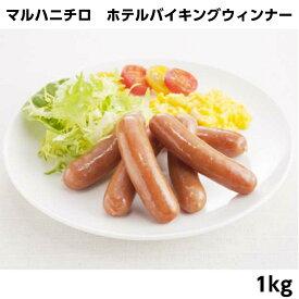 【冷凍】マルハニチロ ホテルバイキングウィンナー 1kg 【業務用食品】【10,000円以上で送料無料】