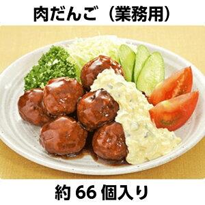 【冷凍】米久 肉だんご(業務用) 約66個入り