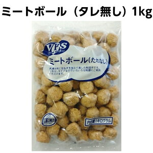 【冷凍】VPS ミートボール(タレ無し) 1kg 【業務用食品】【10,000円以上で送料無料】