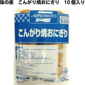 【冷凍】味の素 こんがり焼おにぎり 70gが10個入り(700g) 【業務用食品】【10,000円以上で送料無料】