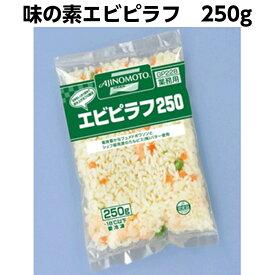 【冷凍】味の素エビピラフ 250g 【業務用食品】【10,000円以上で送料無料】